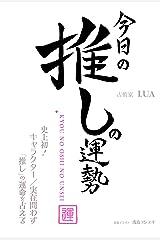 今日の推しの運勢 ~史上初! キャラクター/実在問わず「推し」の運命を占える~ Kindle版
