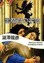 表紙: 黒魔術の手帖 (河出文庫)   澁澤龍彦