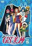 GS美神 VOL.8[DVD]