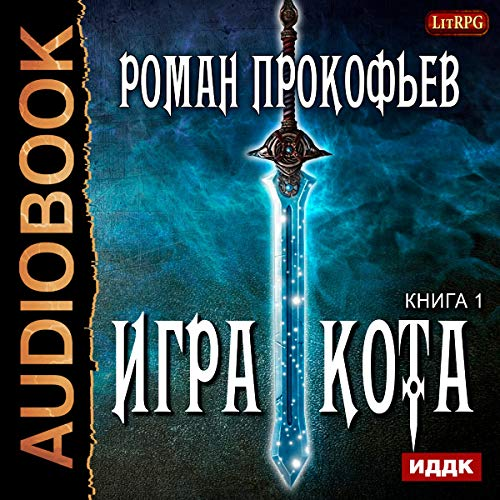 Kota's Game I (Russian Edition) audiobook cover art