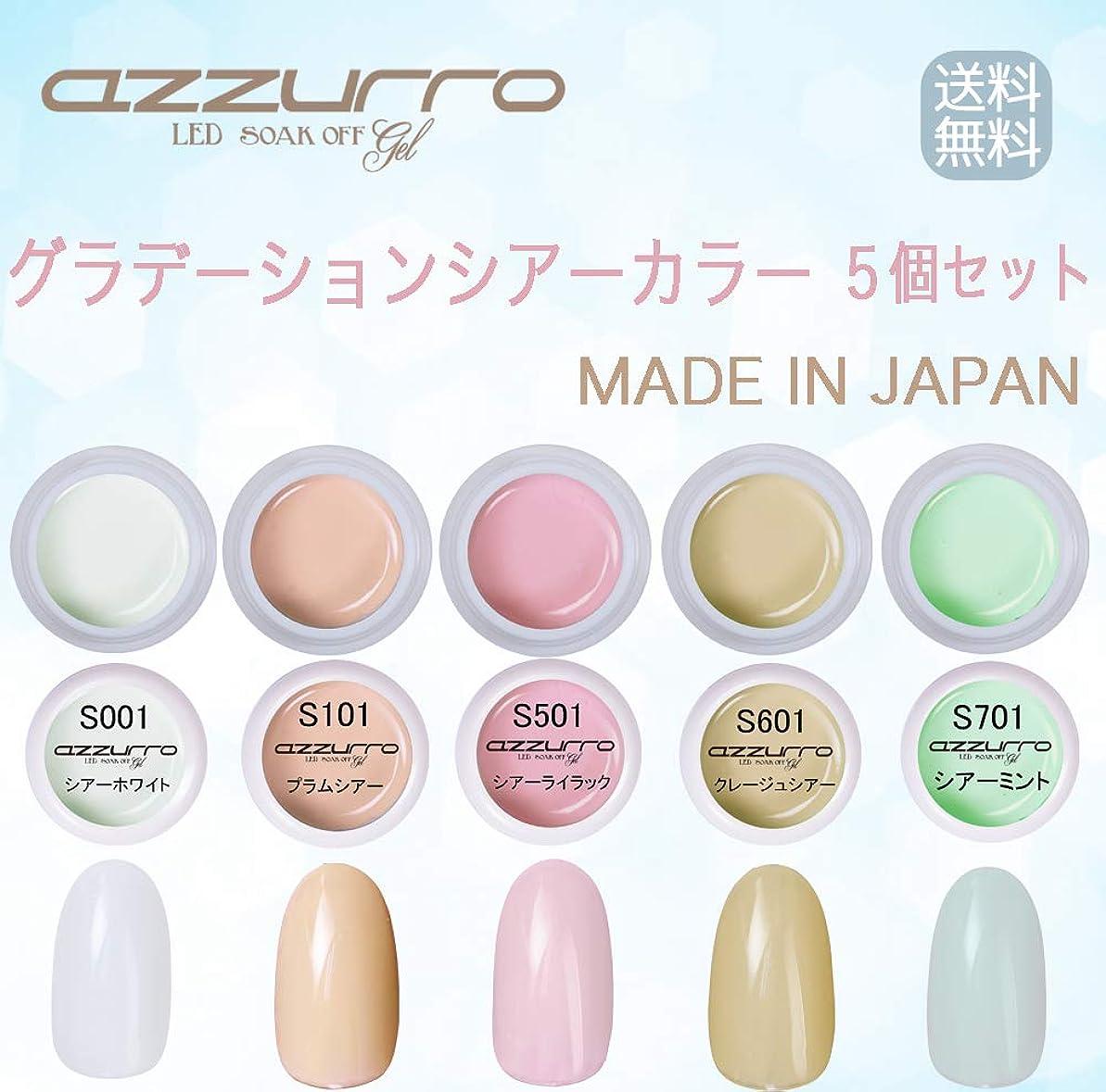 報酬エキスエンジニアリング【送料無料】日本製 azzurro gel グラデーションシアーカラージェル5個セット 春にぴったりな 春グラデーションシアーカラー