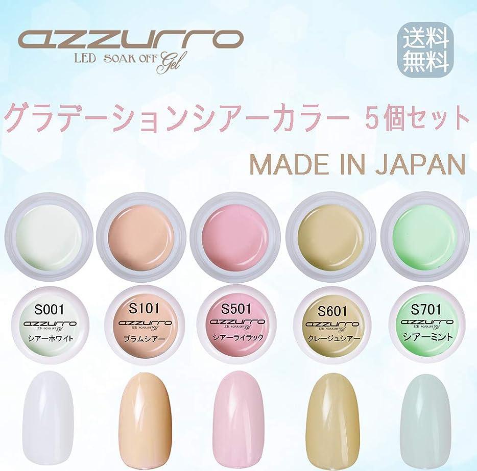 細い英語の授業がありますバンク【送料無料】日本製 azzurro gel グラデーションシアーカラージェル5個セット 春にぴったりな 春グラデーションシアーカラー
