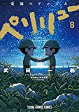 ペリリュー ―楽園のゲルニカ― 8 (ヤングアニマルコミックス)