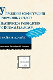 Configuration management software. A Practical Guide to Rational ClearCase (Russian Edition)