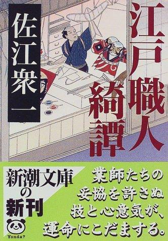 江戸職人綺譚 (新潮文庫)の詳細を見る