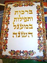 Blessing and Prayers in the Year Cycle - Teach your Children in Hebrew the the BLESSINGS and Prayers in the Jewish world / The book includes a collection of blessings, psalms, prayers and liturgical songs that are recited during holidays