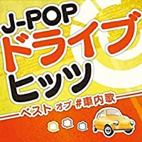 J-POPドライブヒッツ -ベスト オブ #車内歌-