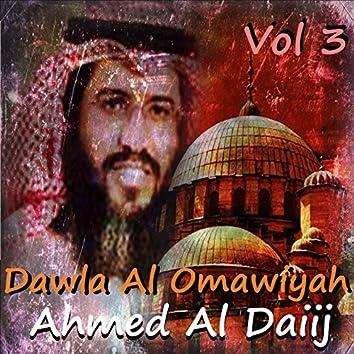 Dawla Al Omawiyah Vol. 3 (Quran)