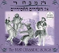 Best Hassidic Songs
