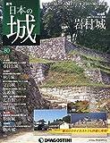 日本の城 80号 (岩村城) [分冊百科]