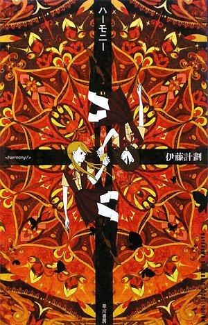 ハーモニー (ハヤカワSFシリーズ Jコレクション)