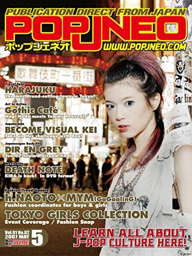 POPJNEO, Vol.1 No.2 (English Edition)
