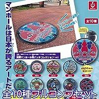 あミューズ 全国マンホール缶バッチコレクション vol.1 (全10種フルコンプセット)