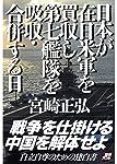 日本が在日米軍を買収し第七艦隊を吸収・合併する日