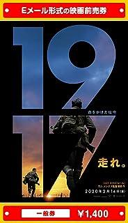 『1917 命をかけた伝令』映画前売券(一般券)(ムビチケEメール送付タイプ)