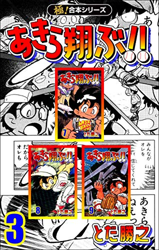 【極!合本シリーズ】あきら翔ぶ!!3巻