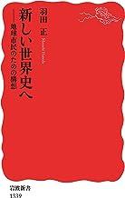 新しい世界史へ 地球市民のための構想 (岩波新書)