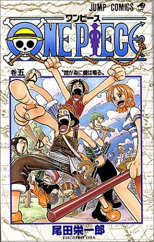 ONE PIECE  5 (ジャンプコミックス)の詳細を見る