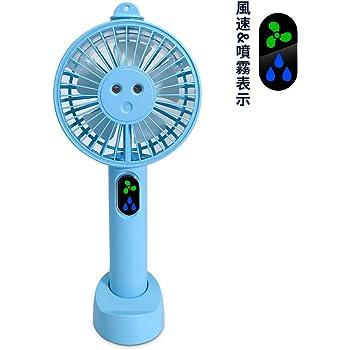KATIDB 携帯扇風機 手持ち式 ミストファン USB充電式ハンディファン LEDディスプレイ風速表示 噴霧加湿 卓上 小型 ポータブル扇風機 持ち運び便利 3段階風量調節 強風 スタンド機能付き 5枚羽根 静音 8時間継続稼働 夏 熱中症対策 オフィス/自宅/屋外/スポーツ観戦/アウトドア適用 (ブルー)