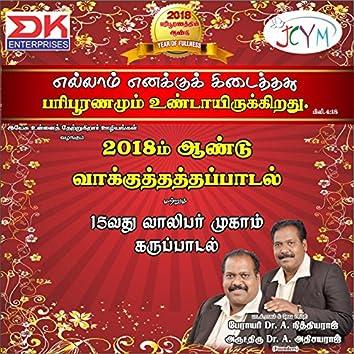 Jcym Vakkuthatha & Valibar Mugam Paadalgal