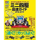 タミヤ公式ガイドブック ミニ四駆 超速ガイド2018-2019 (学研ムック)