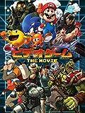 ビデオゲーム The Movie(字幕版)
