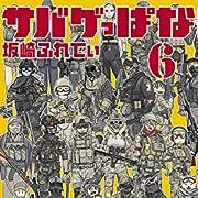 サバゲっぱなし (6) (サンデーGXコミックス)