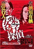 綾辻行人・有栖川有栖からの挑戦状(5)安楽椅子探偵と笛吹家の一族[DVD]