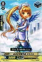 【 カードファイト!! ヴァンガード】 気付の守護天使 タミエル C《 封竜解放 》 bt11-053
