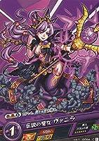 モンストカードゲーム vol.1-0094 伝説の魔女 ヴァニラ C