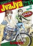 ジャジャ (14) (サンデーGXコミックス)