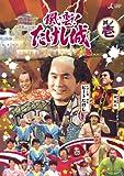 風雲!たけし城 DVD 其ノ壱[DVD]