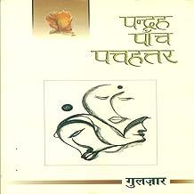 Pandrah Panch Pachhattar (Hindi Edition)