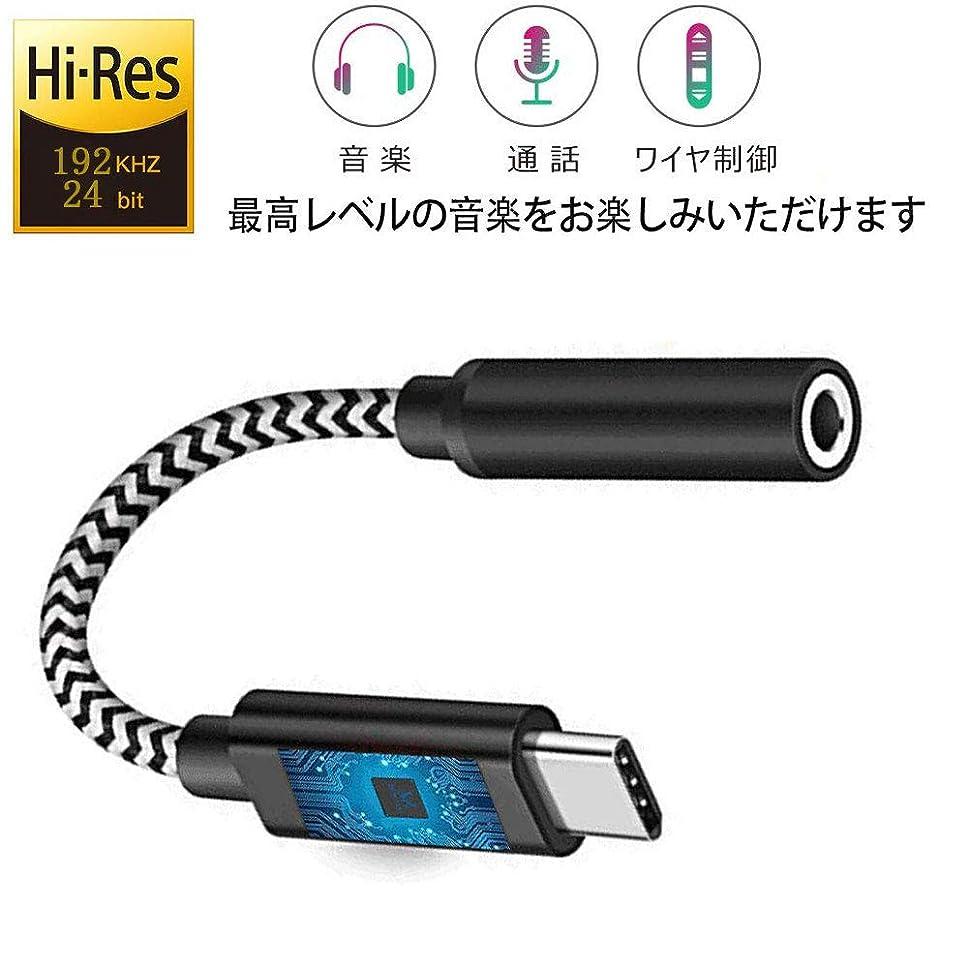 層誓いクレアUSB Type C to 3.5MM イヤホン変換アダプタ タイプC ヘッドフォンジャックアダプタ イヤホン変換 変換ケーブル 音声通話/音量調節/音楽 iPad Pro 11 2018/iPad Pro 12.9 2018/HTC U11/ HTC U12/Google Pixel 2/Pixel 3/pixel 3XL/ Huawei/ Samsung/Mac Proなど対応 - ご注意:iPhoneのオリジナル3.5mmが音量調節に対応できない