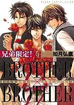 兄弟限定!BROTHER×BROTHER(5) (あすかコミックスCL-DX)