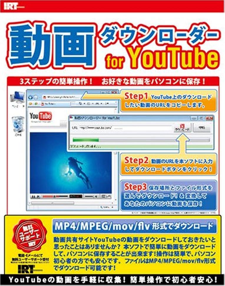 豊かな出血マーキング動画ダウンローダー for YouTube