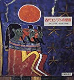 古代エジプトの壁画