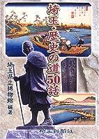 埼玉・歴史の道50話