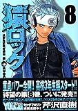 猿ロック(8) (ヤンマガKCスペシャル)