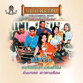 แม่ไม้เพลงไทย ชุด แขกเชิญเจ้า