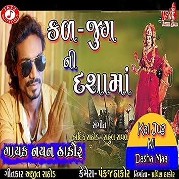 Kal Jug Ni Dasha Maa - Single