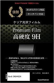メディアカバーマーケット BenQ EW2445ZH [23.8インチ(1920x1080)]機種で使える【強化ガラスと同等の高硬度 9Hフィルム】 傷に強い 高透過率 クリア光沢