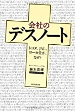 表紙: 会社のデスノート | 鈴木 貴博