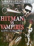 ヒットマン VS キョンシーズ[レンタル落ち][DVD]