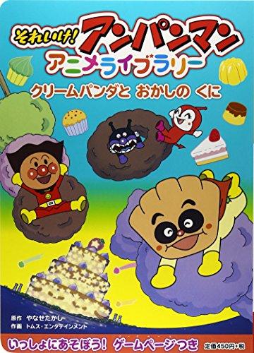 それいけ!アンパンマンアニメライブラリー〈4〉クリームパンダとおかしのくに (それいけ!アンパンマンアニ...