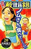 元祖! 浦安鉄筋家族 20 (少年チャンピオン・コミックス)