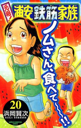 元祖! 浦安鉄筋家族 20 (少年チャンピオン・コミックス) - 浜岡賢次