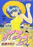 イケてる2人 5 (ヤングキングコミックス)