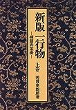 新版一行物―禅語の茶掛〈上巻〉