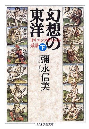 幻想の東洋〈下〉―オリエンタリズムの系譜 (ちくま学芸文庫)
